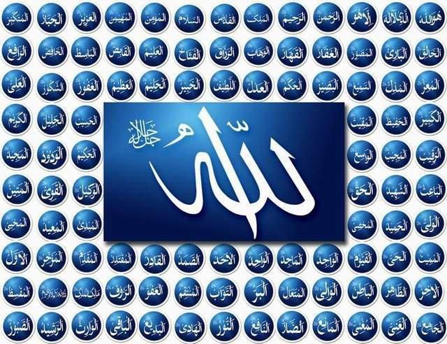 comment apprendre les noms d allah