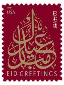 timbre eid mubarak 2