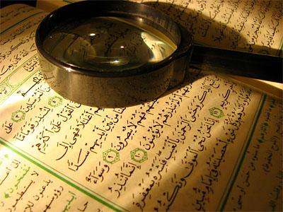 QuranMagGlass_HayatAlyaqout_SXC