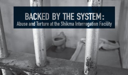Israël - le Shin Beth épinglé pour torture des prisonniers palestiniens