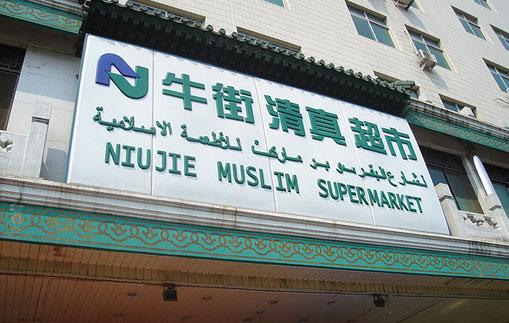 La Chine veut dominer le marché du halal