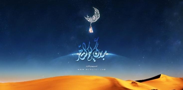 Ramadan : Adoration et non tradition !